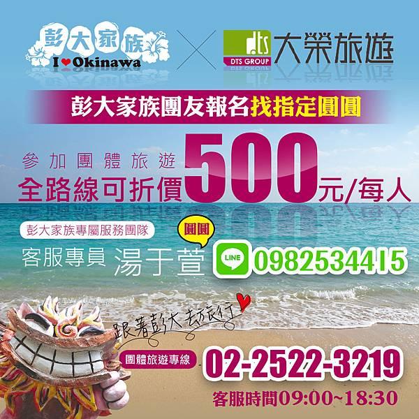 優惠500團體圓圓   改.jpg