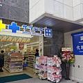 札幌藥妝 HOTEL LANTANA店
