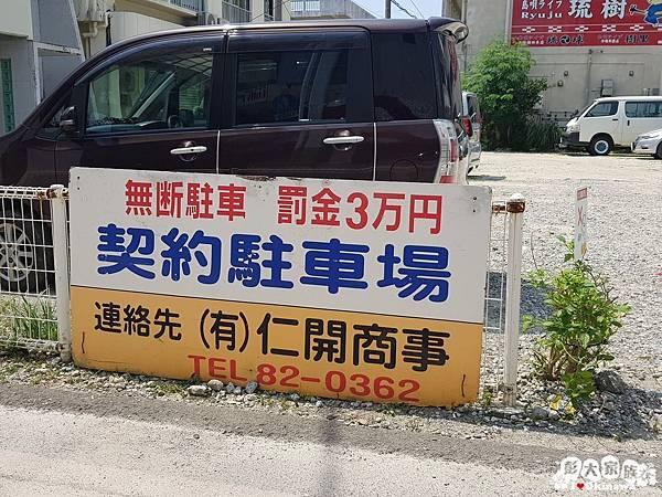 石垣島 亂停車的懲罰