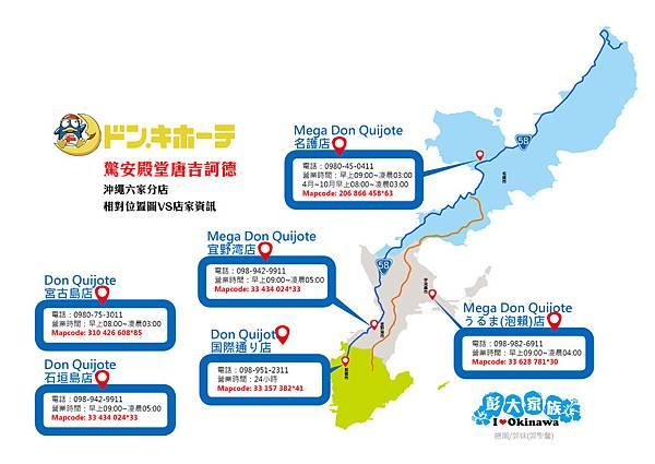 沖繩驚安門市位置圖.jpg