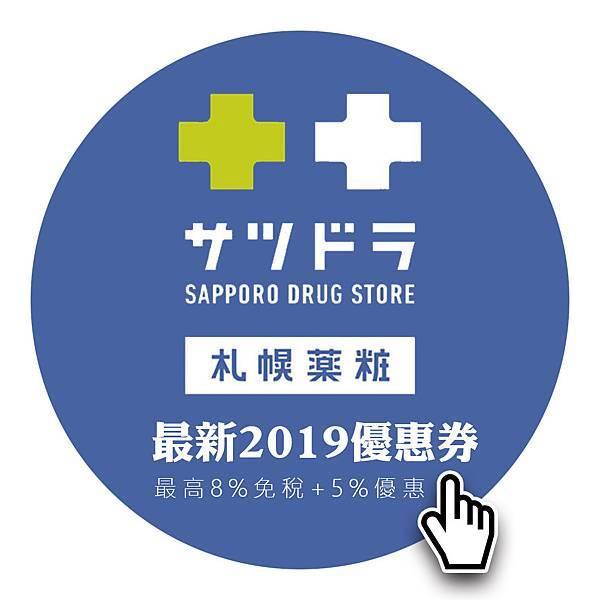 札幌藥妝 最新2019折價券