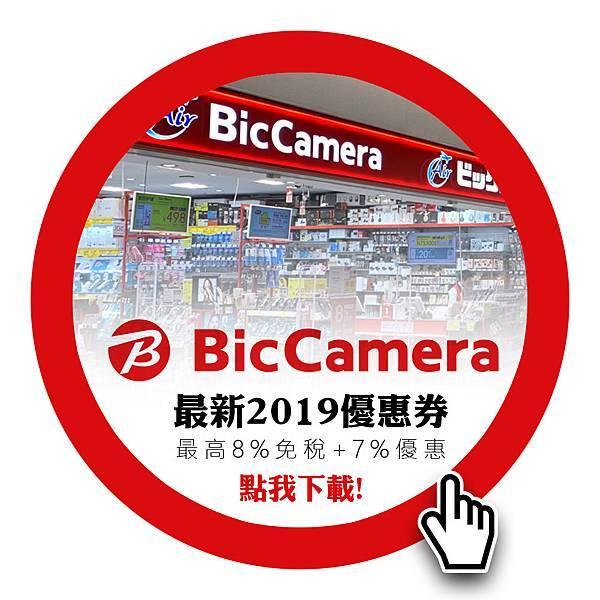 大相機 最新2019折價券