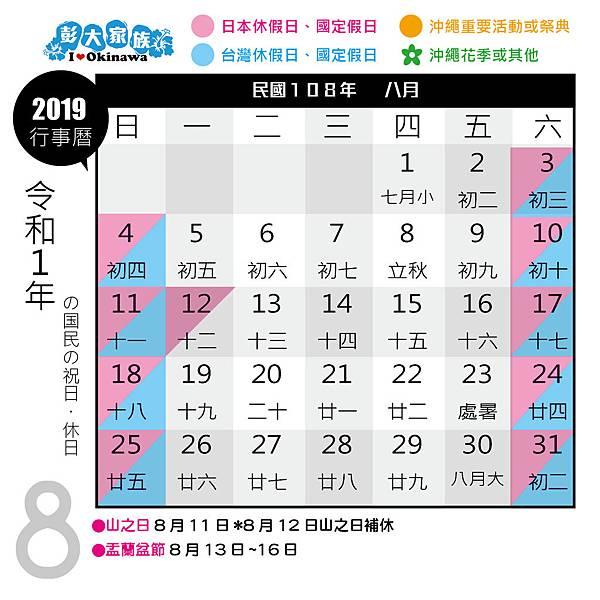 2019 下半年 行事曆 8.jpg
