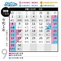 2019 下半年 行事曆 9.jpg