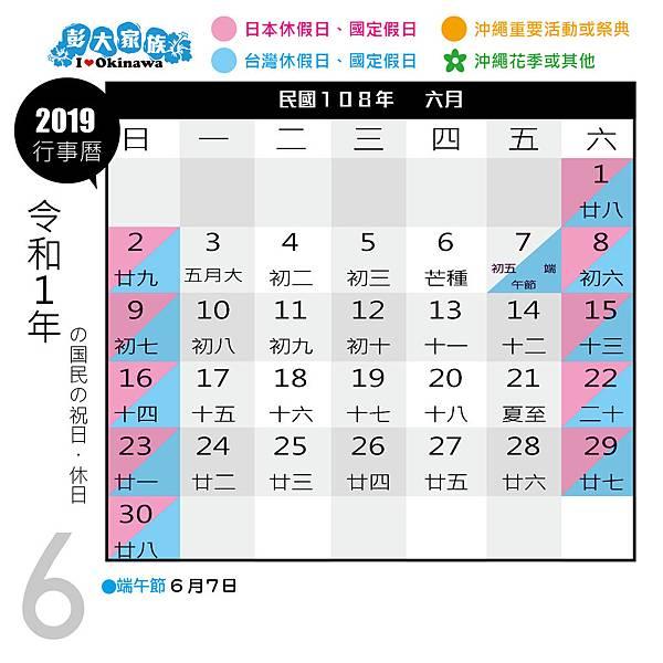 2019 下半年 行事曆 6.jpg