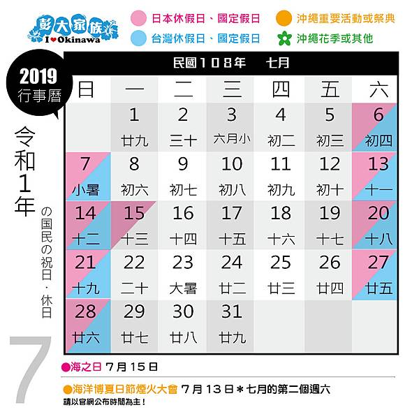 2019 下半年 行事曆 7.jpg