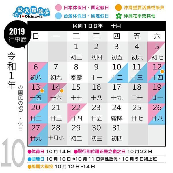 2019 下半年 行事曆 10.jpg