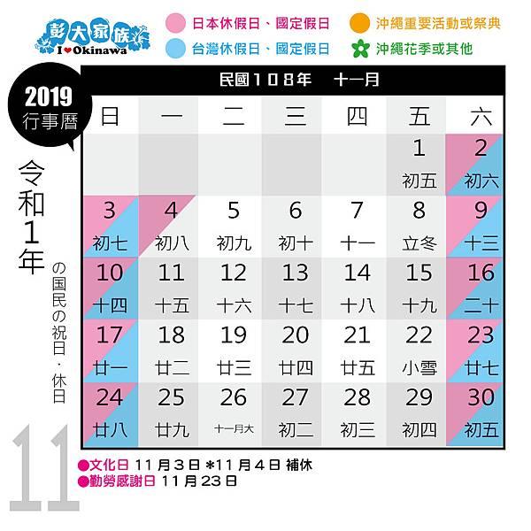 2019 下半年 行事曆 11.jpg