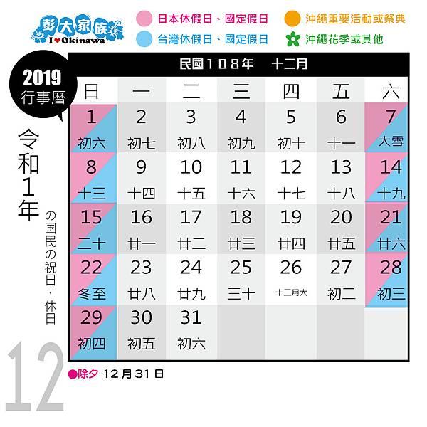 2019 下半年 行事曆 12.jpg