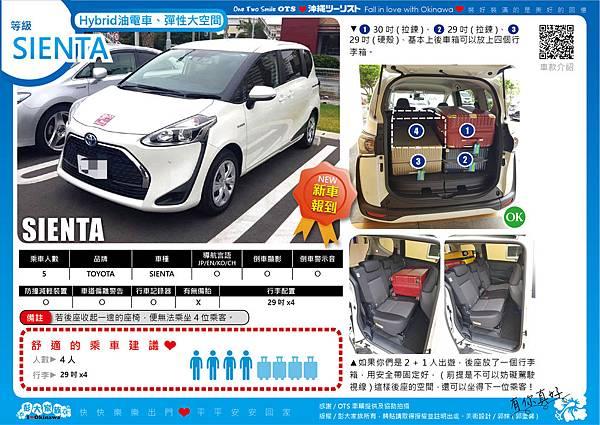 2019新版後車廂空間-新車報到 SIENTA.jpg