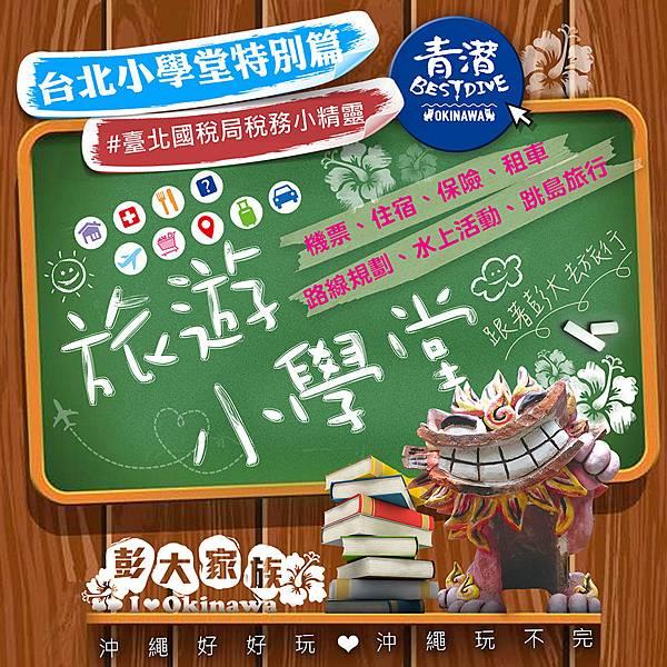 旅遊小學堂 台北 特別篇.jpg