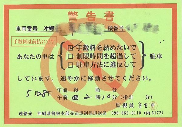 違停取締可能收到這樣的警告書.jpg