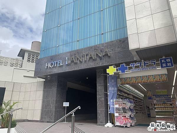 那霸國際通 Hotel Lantana