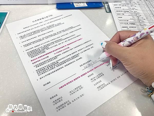 日本停車場注意守則 簽名切結書.jpg