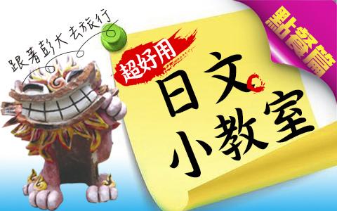 日文小教部落格封面  點餐篇.jpg