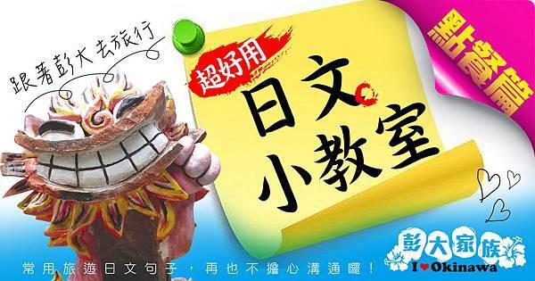 日文小教部落格封面  點餐篇