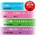 遺失物小貼士-日語教室-請幫幫我