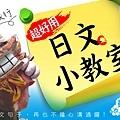 日文小教部落格封面  遺失物篇