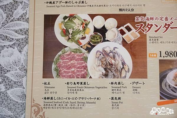 蒸氣海鮮 北谷  菜單