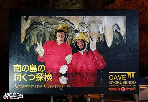 20190705高山峰-沖繩玉泉洞