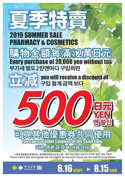 夏季特賣 0616-0815