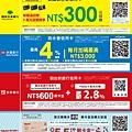 NEW 20191001 信用卡 金融卡優惠.jpg