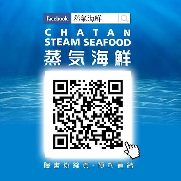 蒸氣海鮮臉書粉絲頁QR