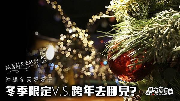 沖繩冬天好好玩之冬季限定 跨年去哪兒