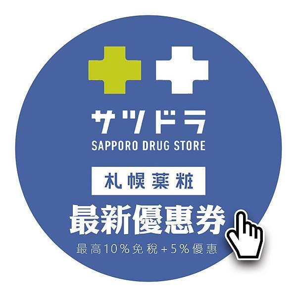札幌藥妝 最新折價券2020