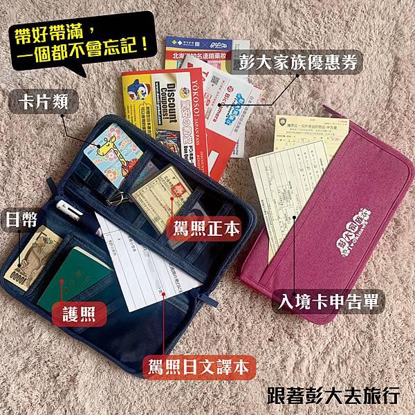 彭大家族 護照包