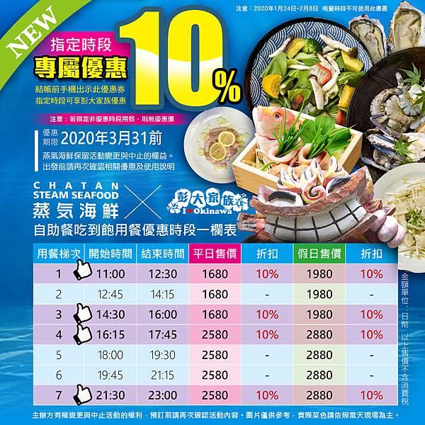 蒸氣海鮮用餐優惠時段一欄表  指定時段優惠10%  2020年3月底前