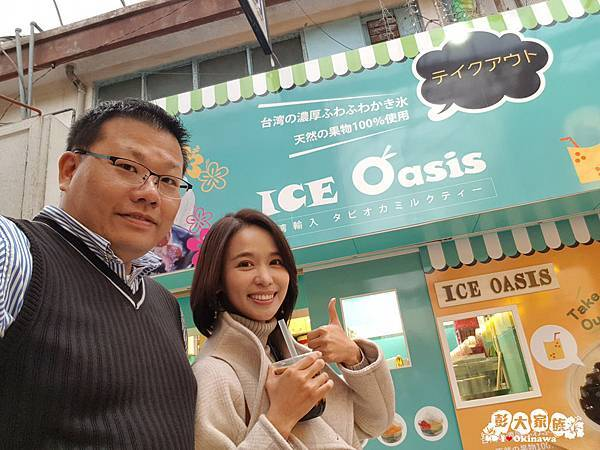 Ice Oasis 冰店 陳明珠