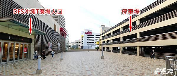 DFS沖縄T廣場-停車場與入口 20200122.jpg