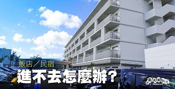 飯店 民宿進不去怎麼辦 部落格主圖.jpg