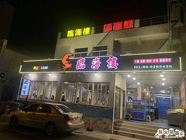 澎湖臨海樓餐廳 0.jpg