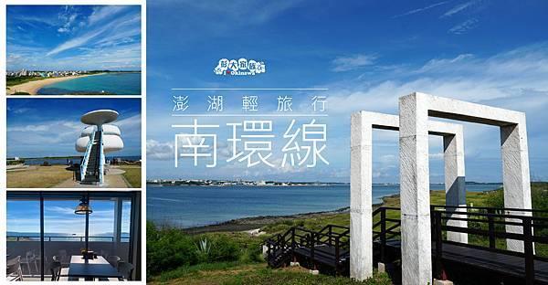 部落格封面圖 澎湖南環線.jpg