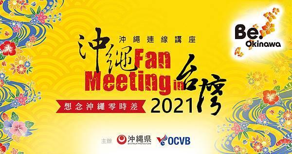 沖縄 Fan Meeting in 台湾 2021 痞客邦封面.jpg