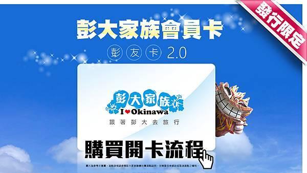 【彭大家族會員卡】彭友卡2.0購買開卡流程 痞客邦封面.jpg