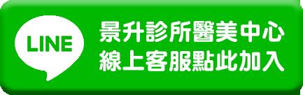 景升客服LINE按鈕.png
