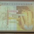 精油介紹課程35