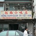 越南小吃店.JPG
