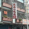 越南小吃店2.JPG