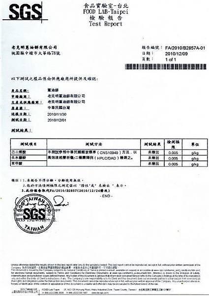 老克明蔥油餅通過 SGS 食品檢驗合格2 不含防腐劑添加物2