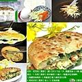 【蔬菜蔥餅(1)】老克明創意料理