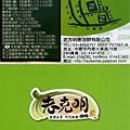 老克明蔥油餅有限公司 李英漢 名片.jpg