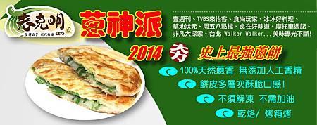 老克明蔥油餅有限公司2014年2月24日蔥神派-史上最強蔥餅