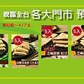 親臨【美廉社】全台各大門市預購~取貨【即日起~2014年4月7日止】