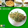 【香菜花生捲餅】老克明創意料理