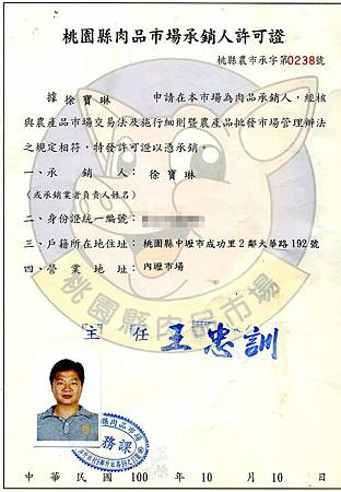老克明食品有限公司-溫體豬合格屠宰販售證明文件