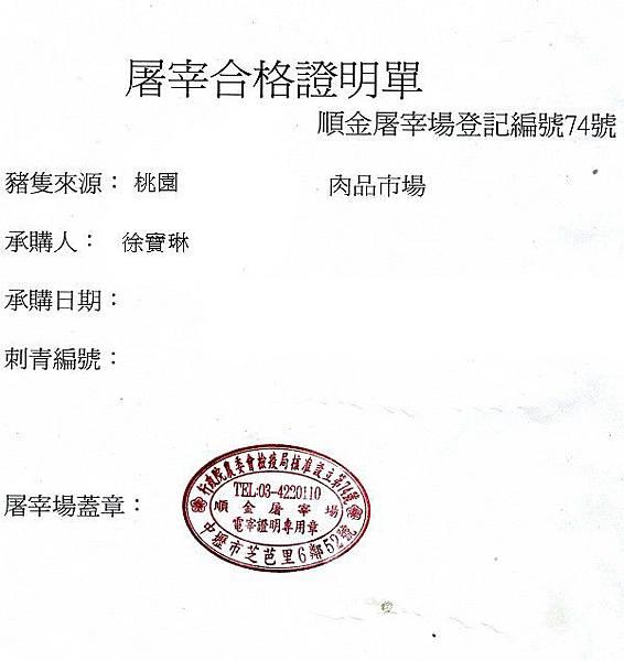 老克明食品有限公司-行政院農委會檢疫局核准設立第74號 溫體豬合格屠宰證明文件